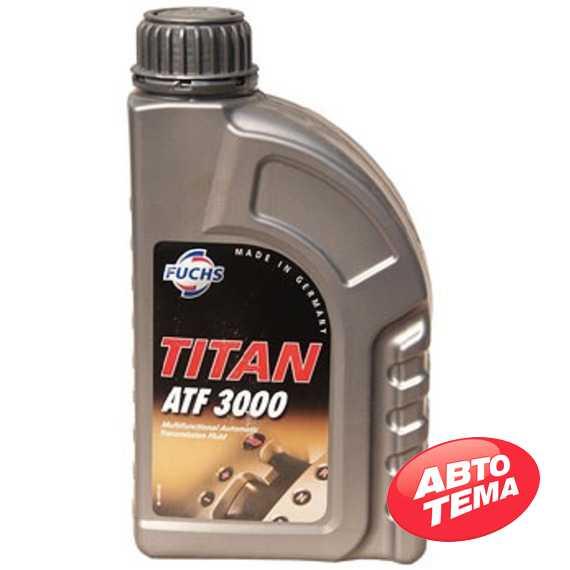 Трансмиссионное масло FUCHS Titan ATF 3000 - Интернет магазин резины и автотоваров Autotema.ua