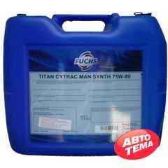 Трансмиссионное масло FUCHS Titan Cytrac Man Synth - Интернет магазин резины и автотоваров Autotema.ua