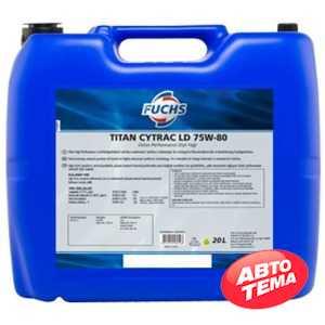 Купить Трансмиссионное масло FUCHS Titan Cytrac LD 75W-80 (20л)