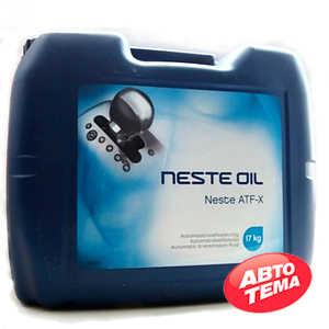 Купить Моторное масло NESTE ATF-X (20л)