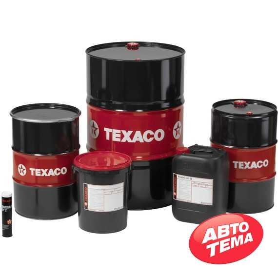 Гидравлическое масло TEXACO Hydraulic Oil HDZ 46 - Интернет магазин резины и автотоваров Autotema.ua