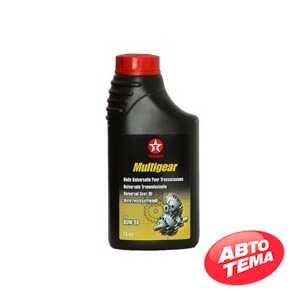 Купить Трансмиссионное масло TEXACO Multigear 80W-90 (1л)
