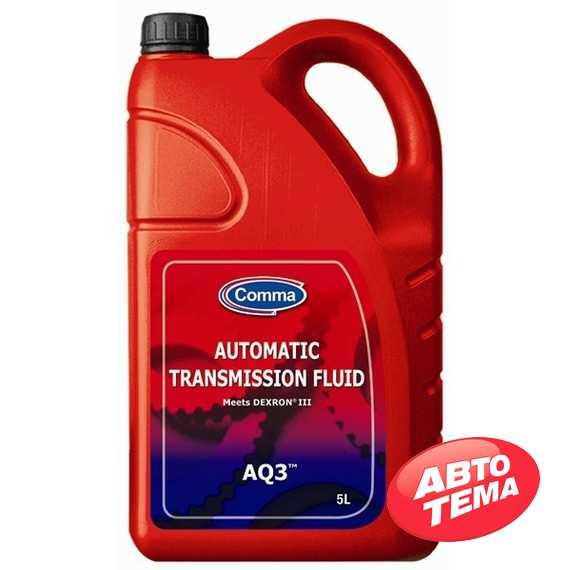 Трансмиссионное масло COMMA AQ3 Automatic Transmission Fluid Dexron III - Интернет магазин резины и автотоваров Autotema.ua