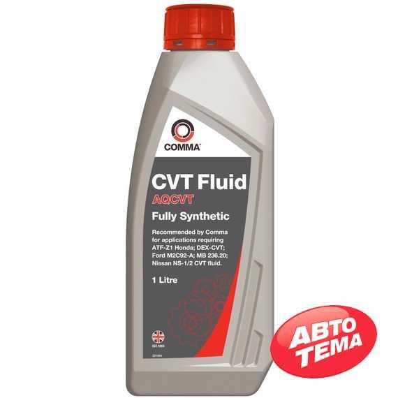 Трансмиссионное масло COMMA AQCVT CVT Transmission Fluid - Интернет магазин резины и автотоваров Autotema.ua