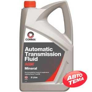 Купить Трансмиссионное масло COMMA AQM Automatic Transmission Fluid (5л)