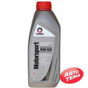 Купить Моторное масло COMMA MOTORSPORT 5W-50 API SL/CF (1л)