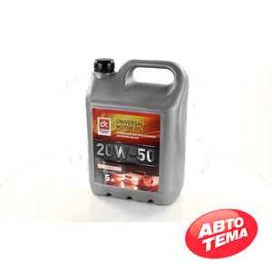 Купить Моторное масло ДОРОЖНАЯ КАРТА 20W-50 SF/CC (5л)