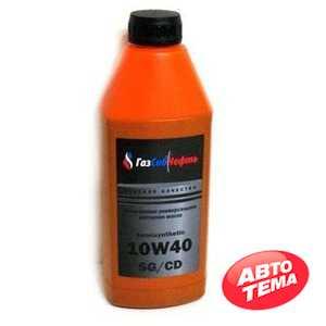 Купить Моторное масло ГАЗСИБНЕФТЬ Динамик дизель 10W-40 (1л)