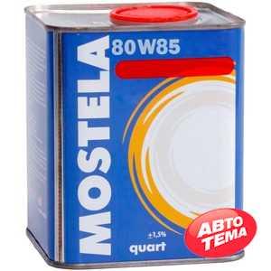 Купить Трансмиссионное масло MOSTELA GL-4 80W-85 (1л)