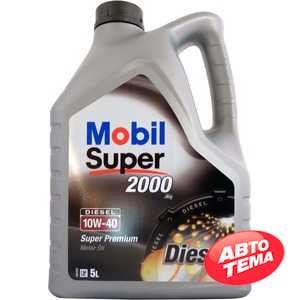 Купить Моторное масло MOBIL Super 2000 X1 Diesel 10W-40 (5л)