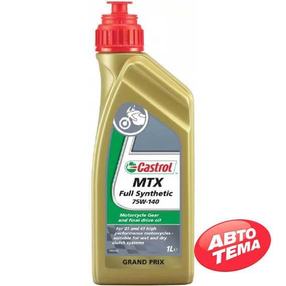 Трансмиссионное масло CASTROL MTX Full Synthetic - Интернет магазин резины и автотоваров Autotema.ua