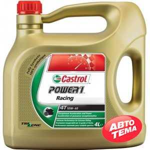 Купить Моторное масло CASTROL POWER 1 Racing 4T 10W-40 (4л)