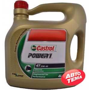 Купить Моторное масло CASTROL POWER 1 4T 10W-40 (4л)