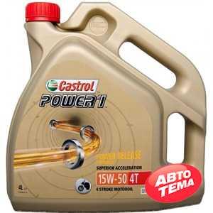 Купить Моторное масло CASTROL POWER 1 4T 15W-50 (4л)