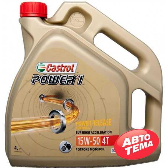 Моторное масло CASTROL POWER 1 4T - Интернет магазин резины и автотоваров Autotema.ua