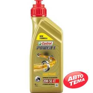 Купить Моторное масло CASTROL POWER 1 4T 20W-50 (1л)