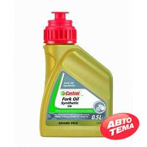 Купить Вилочное масло CASTROL Synthetic Fork Oil 5W (0,5л)