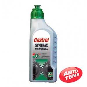 Купить Трансмиссионное масло CASTROL Syntrax Universal 80W-90 (1л)