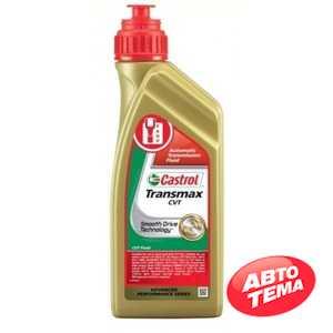 Купить Трансмиссионное масло CASTROL Transmax CVT (4л)