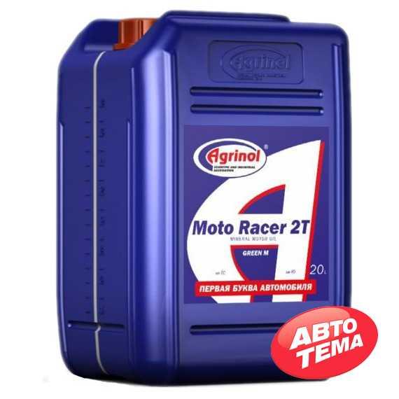 Масло для мотоциклов AGRINOL Moto Racer 2T - Интернет магазин резины и автотоваров Autotema.ua