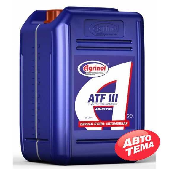 Трансмиссионное масло AGRINOL ATF III A-Matic Plus - Интернет магазин резины и автотоваров Autotema.ua