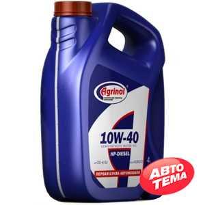 Купить Моторное масло AGRINOL HP-Diesel 10W-40 CG-4/SJ (4л)