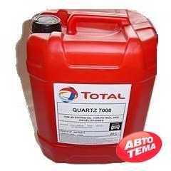 Купить Моторное масло TOTAL Quartz 7000 10W-40 (20л)