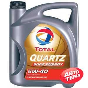 Купить Моторное масло TOTAL QUARTZ 9000 ENERGY 5W-40 (4л)
