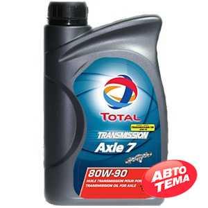 Купить Трансмиссионное масло TOTAL Transmission AXLE 7 80W-90 (1л)