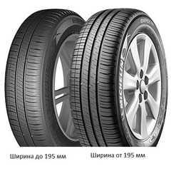 Летняя шина MICHELIN Energy XM2 - Интернет магазин резины и автотоваров Autotema.ua