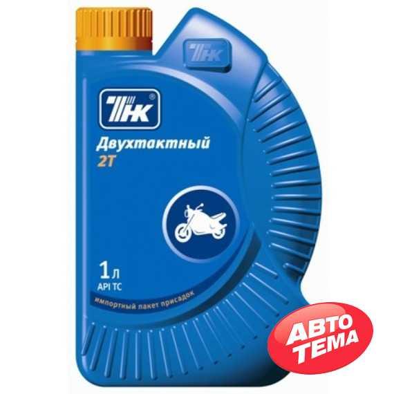 Масло для мотоциклов ТНК 2т (м-8 ТПи) - Интернет магазин резины и автотоваров Autotema.ua