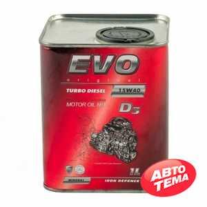 Купить Моторное масло EVO TURBO DIESEL D3 15W-40 (1л)