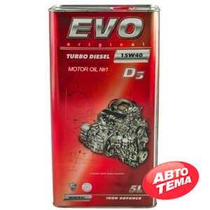Купить Моторное масло EVO TURBO DIESEL D3 15W-40 (5л)