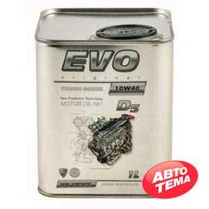 Купить Моторное масло EVO TURBO DIESEL D5 10W-40 (1л)