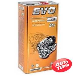 Купить Моторное масло EVO TURBO DIESEL D7 5W-40 (5л)
