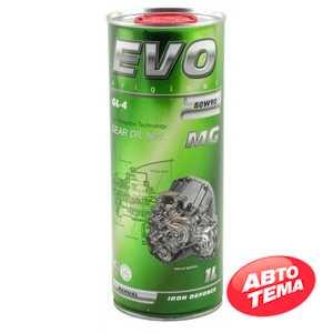 Купить Трансмиссионное масло EVO MG Manual 80W-90 GL-4 (1л)