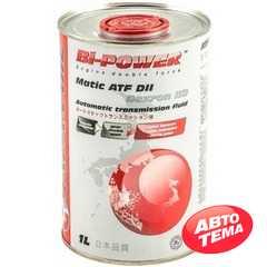 Трансмиссионное масло JAPAN OIL BI-POWER Matic ATF DII - Интернет магазин резины и автотоваров Autotema.ua