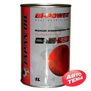 Купить Трансмиссионное масло JAPAN OIL BI-POWER Trans Manual 75W-90 (1л)