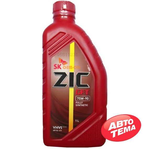Трансмиссионное масло ZIC GFT - Интернет магазин резины и автотоваров Autotema.ua
