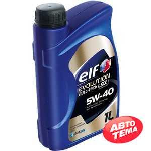 Купить Моторное масло ELF EVOLUTION Full-Tech LSX 5W-40 (1л)
