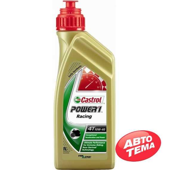 Моторное масло CASTROL POWER 1 Racing 4T - Интернет магазин резины и автотоваров Autotema.ua