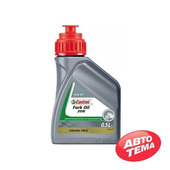 Вилочное масло CASTROL Fork Oil - Интернет магазин резины и автотоваров Autotema.ua
