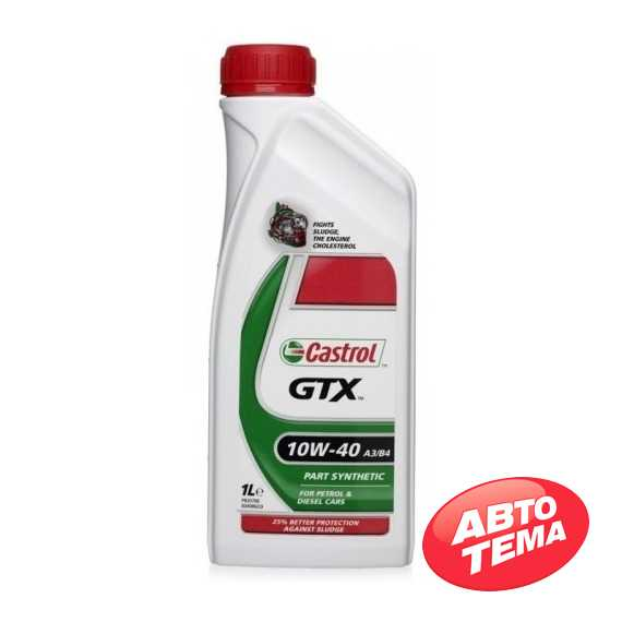 Трансмиссионное масло CASTROL MTX - Интернет магазин резины и автотоваров Autotema.ua