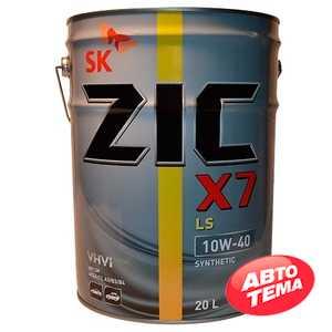 Купить Моторное масло ZIC X7 LS 10W-40 (20л)