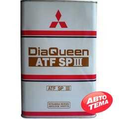 Трансмиссионное масло MITSUBISHI DiaQueen ATF SP-III - Интернет магазин резины и автотоваров Autotema.ua