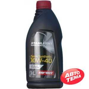 Купить Моторное масло FAVORIT Stahlsynt Super Benzin Extra 10W-40 (1л)