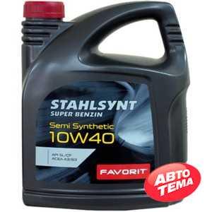 Купить Моторное масло FAVORIT Stahlsynt Super Benzin Extra SL 10W-40 (4л)