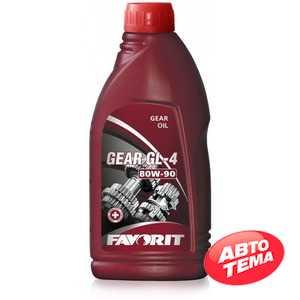 Купить Трансмиссионное масло FAVORIT Gear GL-4 80W-90 (1л)