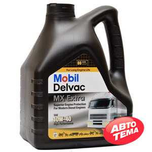 Купить Моторное масло MOBIL Delvac MX Extra 10W-40 (4л)