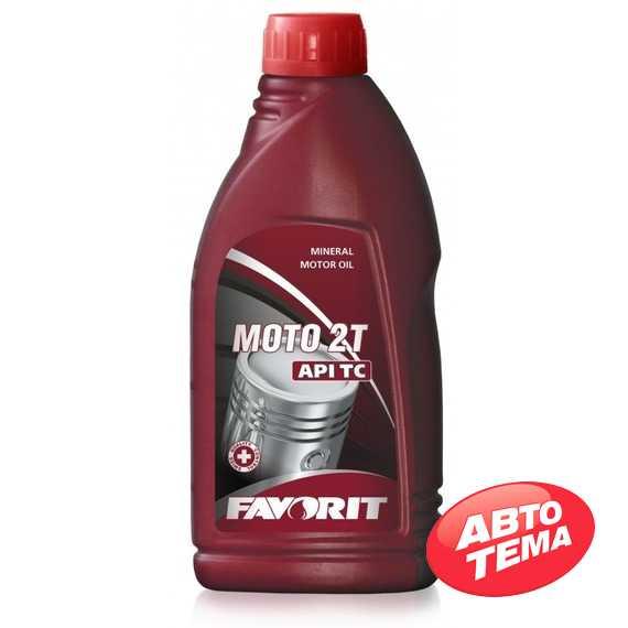 Масло для мотоциклов FAVORIT Moto 2T - Интернет магазин резины и автотоваров Autotema.ua